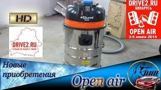 АНОНС.Пылесос для шлиф машинки OPEN AIR в Минске