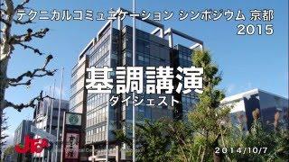 テクニカルコミュニケーションシンポジウム2015京都開催 基調講演 ダイジェスト
