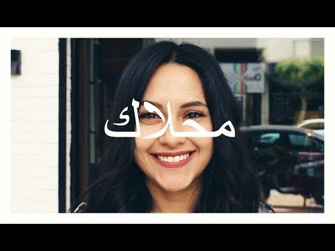 People react to being called beautiful (Tunisian Version) - ردة فعل توانسة كي تقّلهم محلاك