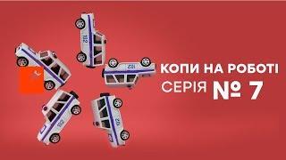 Копы на работе - 1 сезон - 7 серия