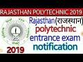 Rajasthan polytechnic entrance exam notification 2019