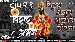 Top 21 Vitthal Abhang | विठ्ठल अभंग | Vitthal Amuche Sukhache Jeevan | JUKEBOX | Best Marathi Abhang