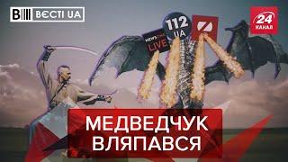 У Медведчука серйозні проблеми, Вєсті.UA. Жир, 28 вересня 2019