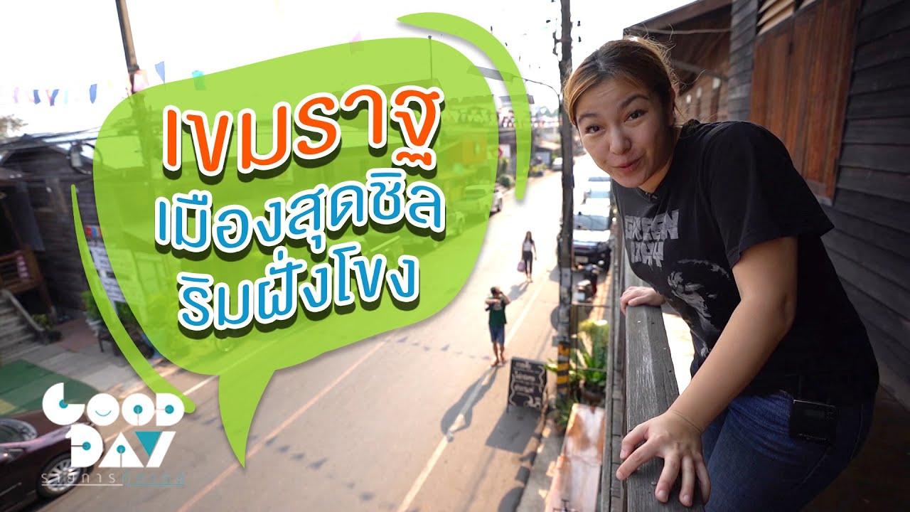 แวะทุกร้านถนนคนเดินเขมราฐ เพราะเดินตั้งแต่เช้ายันค่ำ! I กู๊ดเดย์ อุบลราชธานี I Ubon Ratchathani