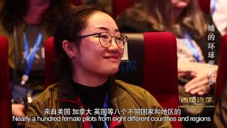 中国第一位环球飞行的女性,实现梦想有多难?|Chengdu Plus