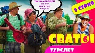 Сериал Сваты 6 й сезон 9 я серия Домик в деревне Кучугуры комедия смотреть онлайн HD