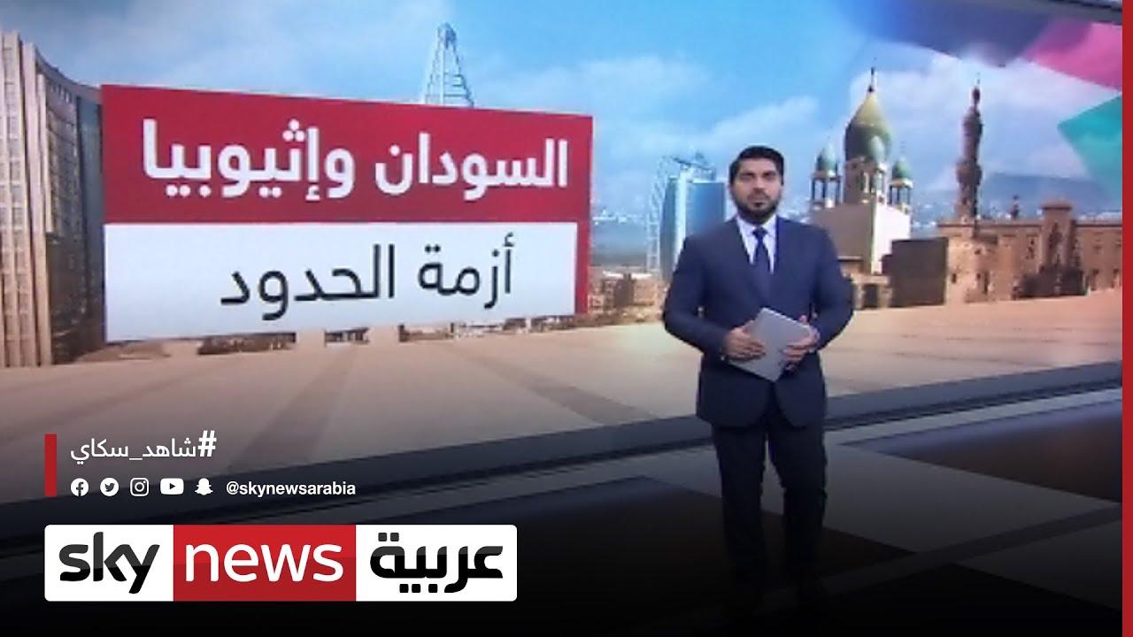 السودان وإثيوبيا.. أزمة الحدود  - نشر قبل 1 ساعة