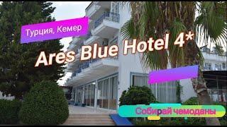 Отзыв об отеле Ares Blue Hotel 4 Турция Кемер