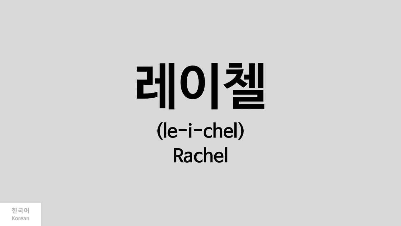 Kpop] How to pronounce Rachel (레이첼) - APRIL - YouTube