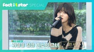 Gambar cover 민서(MINSEO) 무반주 '좋아' 부터 수록곡 '소개'까지 귀호강 라이브 파티 - 팩트iN스타