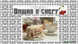 Кулинарный рецепт торта Вишня в снегу.Видео рецепт(В наших видео рецептах Вы узнаете, что приготовить на праздники и в будние дни. Увидите самые интересные,..., 2015-01-31T20:56:14.000Z)