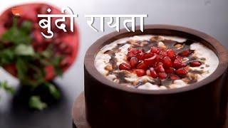 बुंदी रायता - Boondi Raita Recipe in Marathi - How To Make Bundi Raita At Home By Roopa
