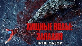 Треш Обзор Фильма ХИЩНЫЕ ВОДЫ: ЗАПАДНЯ (2020) [КРОКОДИЛ УБИВАЕТ]