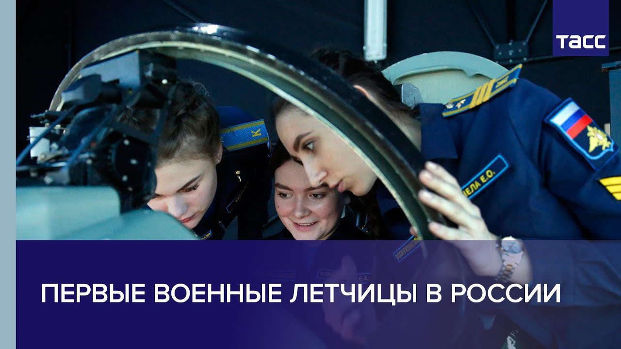 Первые военные летчицы в России