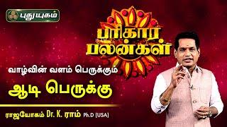 Dr. K. Ram   ParikaraPalangal 01-08-2020 Puthuyugam Tv