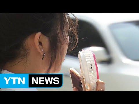 [날씨] 오늘 폭염 속 비·소나기...태풍 오후 일본 상륙 / YTN