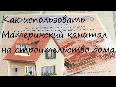 Материнский капитал под строительство дома | Как можно использовать материнский капитал