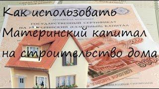 видео Материнский капитал на строительство дома своими силами. С чем можно столкнуться?