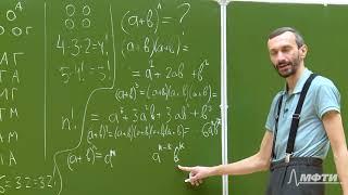 Математический анализ. Алексей Савватеев и Александр Тонис. Лекция 3.6. Бином Ньютона