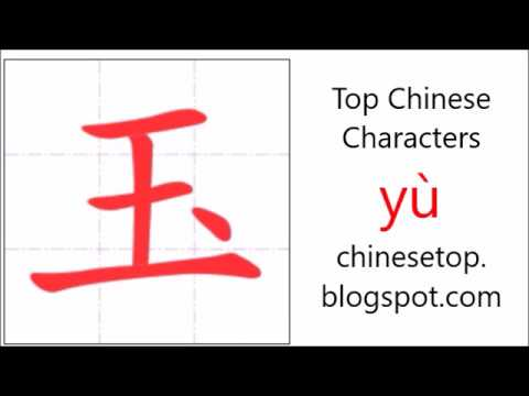 Chinese Character 玉 Yù Jade With Stroke Order And Unciation