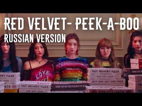 TAIYO (타이요) - Peek-A-Boo [russian Red Velvet vocal cover] + acapella