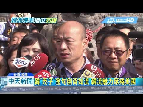 20190302中天新聞 韓國瑜4月訪美 「禿頭護衛隊」也有台僑版