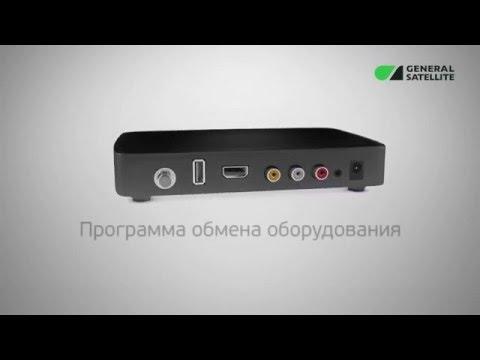 """Спутниковый ресивер GS B210 по акции """"Обмен"""" Триколор ТВ"""