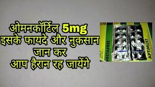 ओमनकॉर्टिल 5mg इसके फायदे और नुकसान जान कर आप हैरान रह जायेंगे full hindi reviews