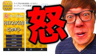 勝手にヒカキンクイズアプリが出てる!怒ったから100点とってやんよ! thumbnail