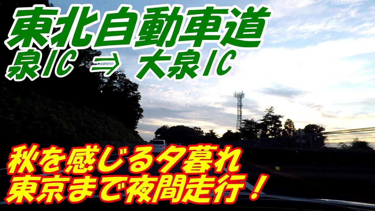 東北自動車道:泉→東京外環自動車道:大泉 363.6km