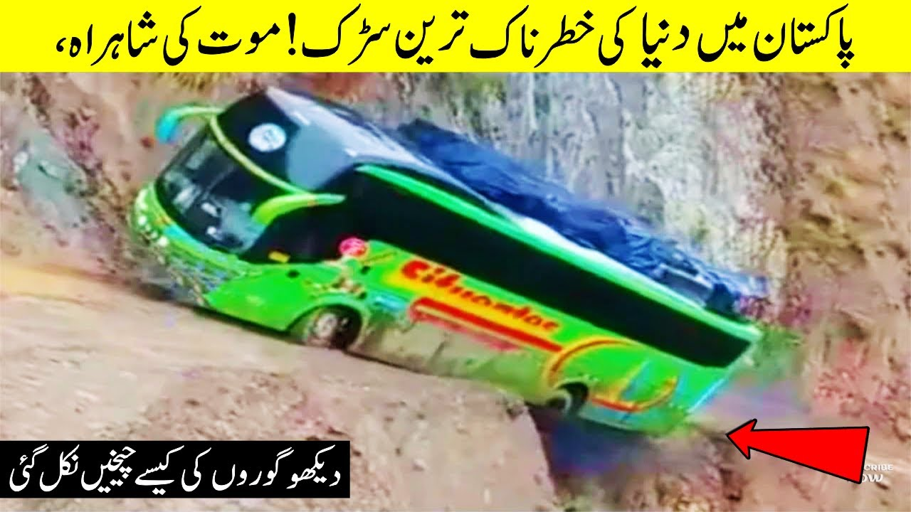 Here are the Most Dangerous Roads of Pakistan    YELLOW