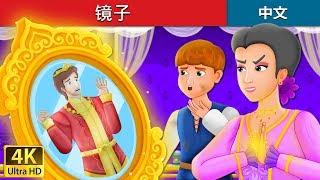 镜子 | The Mirror Story in Chinese | 睡前故事 | 中文童話