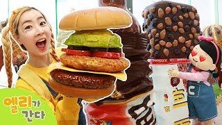 [엘리가 간다] 세상에서 제일 큰 아이스크림과 과자가 있는 어린이 식품 체험관에가다! | 엘리앤 투어