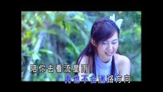 [卓依婷] 流星雨 -- 蜕变 婷不了的爱 (Official MV)
