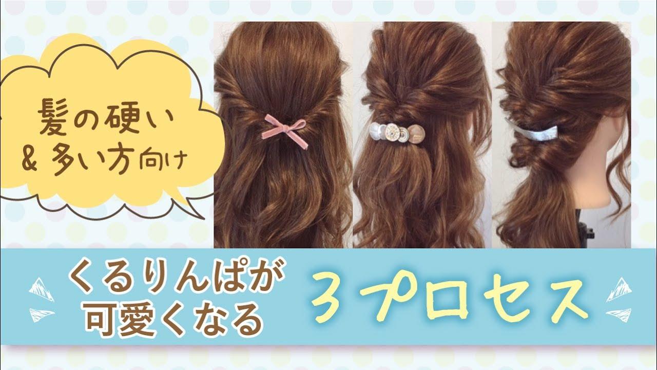 【髪が多い&硬い方向け】くるりんぱアレンジ3選
