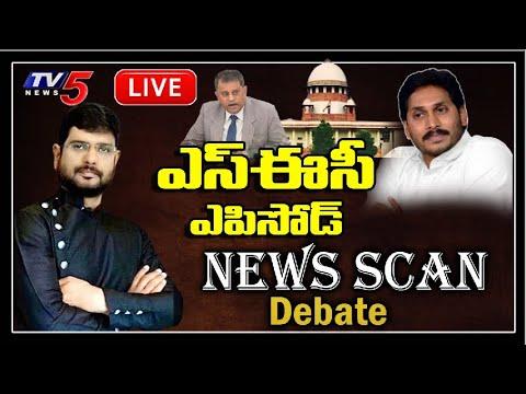 ఎస్ఈసీ ఎపిసోడ్   News Scan Debate with TV5 Murthy   AP CM YS Jagan   TV5 News