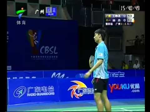 Badminton Lin Dan vs Wang Zheng Ming 2010 China League [1/3]