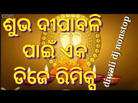Odia New Dj Songs Nonstop 25+Songs Mix Happy Diwali Special
