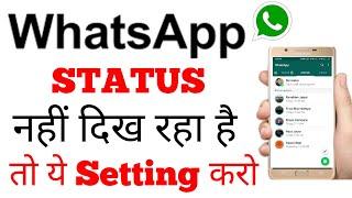 Friend in this video whatsaap par status nahi dikh raha hai to kiya kare new | no fixt show why, na di ke karewha...