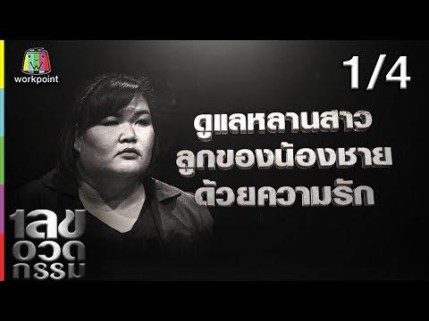 แหม่ม วิชุดา - วันที่ 04 Jul 2019 Part 1/4