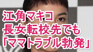 江角マキコ 長女転校先インターでも「ママトラブル勃発」の声 トレンド...