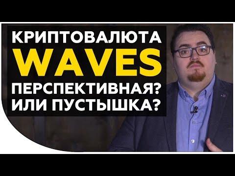 Криптовалюта WAVES. Перспективная монета или ненужная трата денег? | Криптовалюта waves обзор