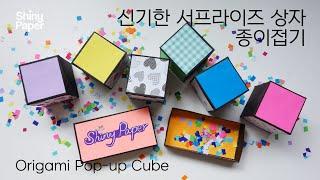 서프라이즈 선물 상자 만들기 / 신기한 상자 만들기 /…