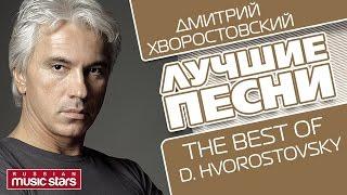 ДМИТРИЙ ХВОРОСТОВСКИЙ - ЛУЧШИЕ ПЕСНИ / DMITRIY HVO...