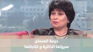 ديمة السمان - سيرتها الذاتية و كتاباتها