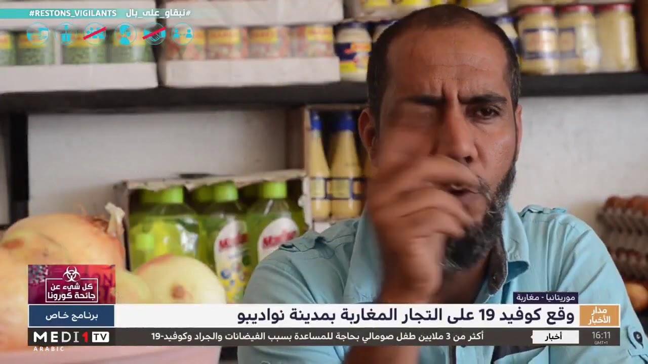 موريتانيا .. وقع كوفيد 19 على التجار المغاربة بمدينة نواديبو