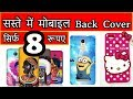 Buy Mobile Cover Cheap Price |Best Mobile Covers Gaffar market For Orders -9599131304