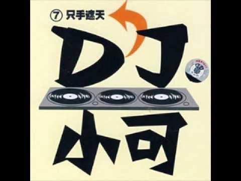 单人房 - DJ小可