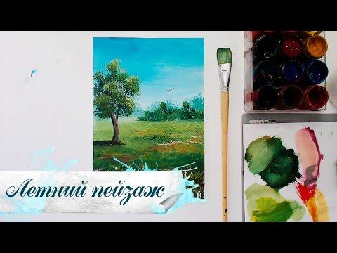 видео: Рисуем Летний пейзаж гуашью
