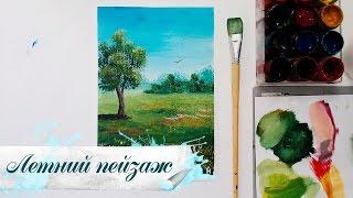 Рисуем Летний пейзаж гуашью(Материалы, которые нужны для рисования этой картины: - гуашь, - кисти, - акварельная бумага, - палитра, - тряпоч..., 2016-06-25T18:21:03.000Z)